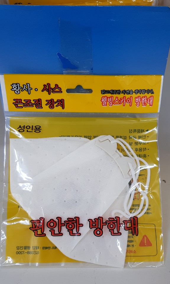 33804 - Micro dust Mask and wind mask stock Korea